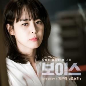 김윤아 - 목소리 (OCN 보이스 OST Part.2) [REC,MIX,MA] Mixed by 김대성